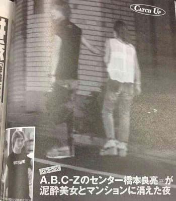 週刊文春がスクープした橋本良亮とモデル風美女のツーショット