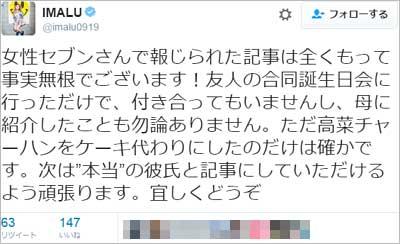 IMALUの交際否定ツイート