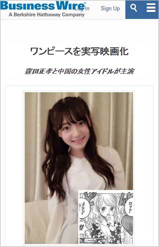中国のアイドル・グループGNZ48の謝蕾蕾がヒロインで『ONE PIECE』が実写映画化されるというビジネスワイヤーの配信記事トップ