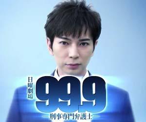 嵐の松本潤が主演のTBSドラマ『99.9 -刑事専門弁護士-』