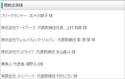 日本ビューティー協会の賛助会員の欄