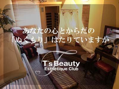エステサロン『エスクラ(T'S Beauty Esthetique Club)』
