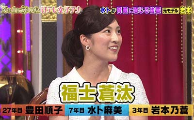 日本テレビの岩本乃蒼が気になる人は福士蒼汰と告白