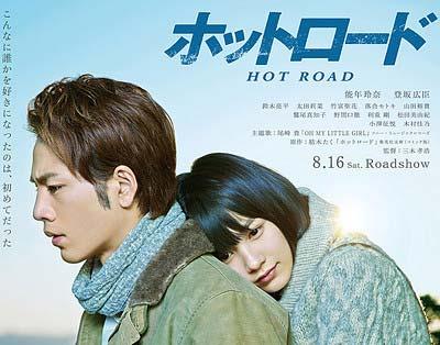 能年玲奈の映画『ホットロード』