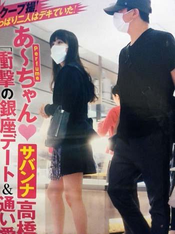 サバンナ高橋茂雄とパフュームのあ~ちゃんこと西脇綾香の熱愛を報じた『フライデー』に掲載のツーショット写真