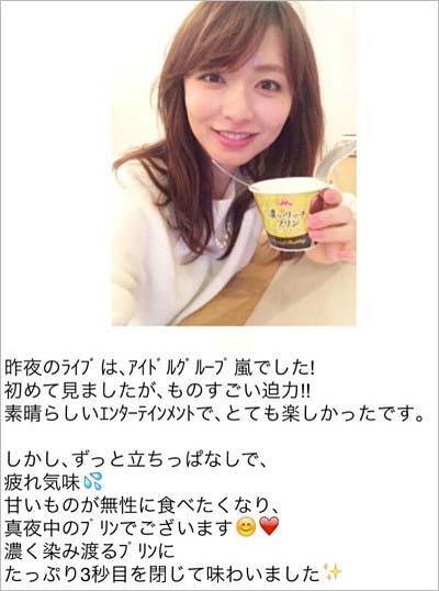 伊藤綾子が嵐のライブに行ったことをブログで報告