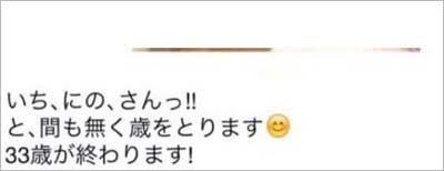 伊藤綾子がブログで二宮和也を連想させるワードを投稿