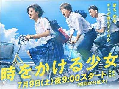日本テレビドラマ『時をかける少女』