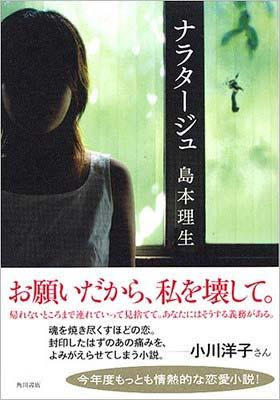 小説『ナラタージュ』