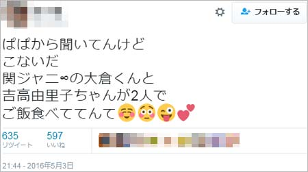 吉高由里子と大倉忠義の密会報告ツイート
