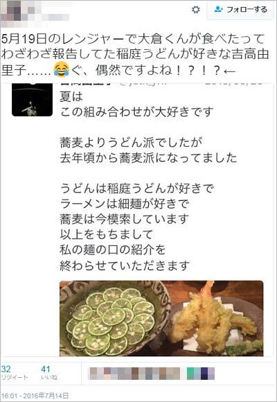 吉高由里子の稲庭うどんツイート