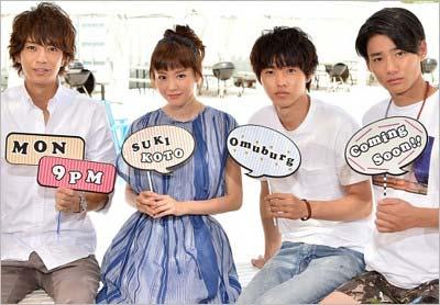 『好きな人がいること』の出演者で画像左から・三浦翔平、桐谷美玲、山崎賢人、野村周平