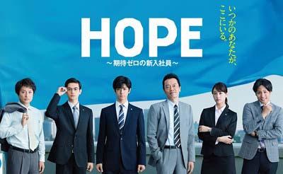 フジテレビドラマ『HOPE』