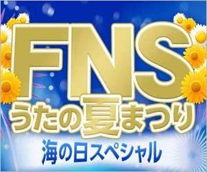 フジテレビ『FNSうたの夏まつり』