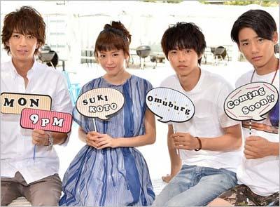 月9ドラマ『好きな人がいること』の出演者(左から)三浦翔平、桐谷美玲、山崎賢人、野村周平