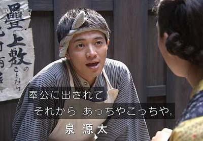 NHK朝ドラ『ごちそうさん』で泉源太役を演じた和田正人