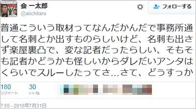会一太郎のツイート2枚目