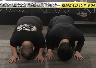 極楽とんぼの山本圭壱と加藤浩次がめちゃ×2イケてるッ!で土下座して謝罪を行ったシーン