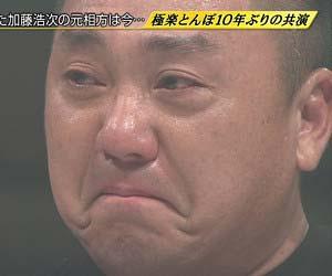 めちゃイケで涙を見せた山本圭壱