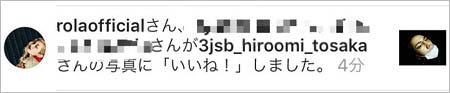 三代目JSB・登坂広臣が投稿した画像に対し、ローラが「いいね!」している証拠写真