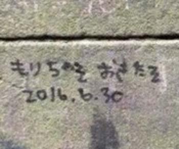 神奈川大学生の落書き写真