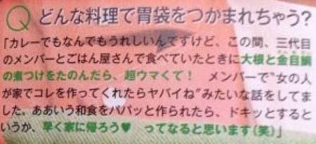 登坂広臣の金目鯛コメント