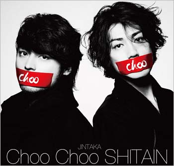 JINTAKAデビューシングル『Choo Choo SHITAIN』の通常盤ジャケット