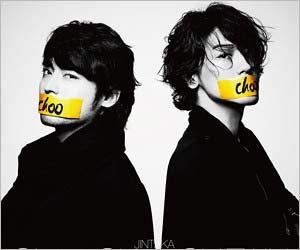 JINTAKAデビューシングル『Choo Choo SHITAIN』の初回盤ジャケット
