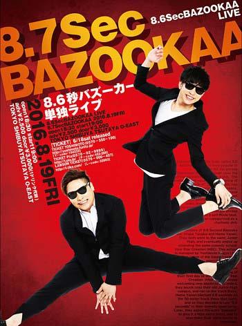 8月19日開催の単独ライブ『8.7SecBAZOOKAA』