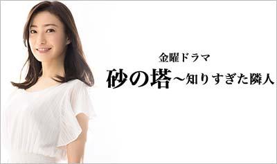TBSドラマ『砂の塔』主演の菅野美穂