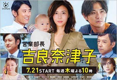 フジテレビドラマ『営業部長 吉良奈津子』