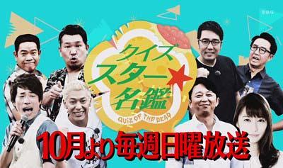 TBS新番組『クイズ☆スター名鑑』