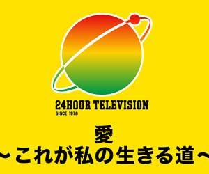 日本テレビ『24時間テレビを39』
