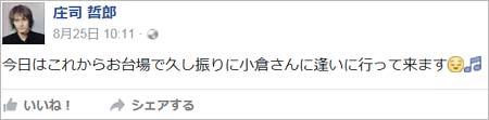 庄司哲郎容疑者が逮捕前に投稿したフェイスックへの書き込み