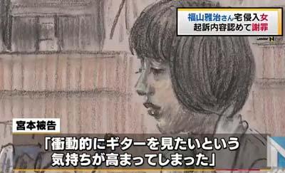 福山雅治のマンションに侵入の宮本万里子被告の裁判での様子(イラスト)