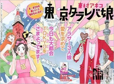 東村アキコが原作の漫画『東京タラレバ娘』