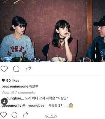G-DRAGONのインスタグラム裏アカウントから流出した2人が見つめ合い、食事をしている写真