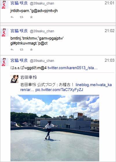 宮脇咲良のツイッターアカウントで意味不明な文字列の投稿を連投