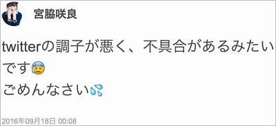 宮脇咲良が755でツイッターの不具合(乗っ取り疑惑)を報告
