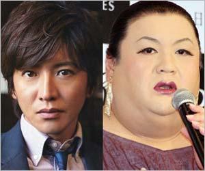 木村拓哉とマツコ・デラックス