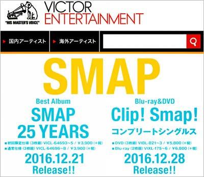 『SMAP 25 YEARS』の投票