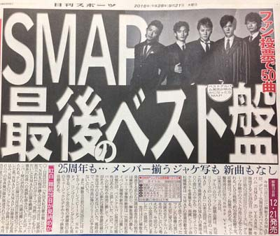 SMAPのベストアルバムリリース発表