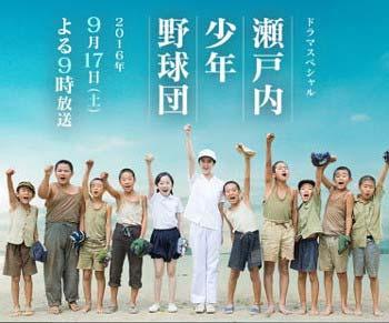 テレビ朝日ドラマ『瀬戸内少年野球団』