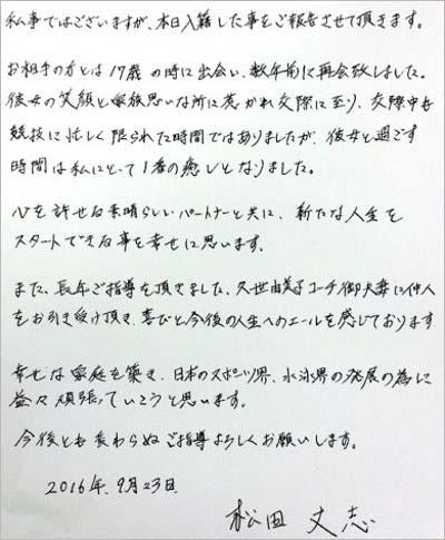 松田丈志の結婚報告文
