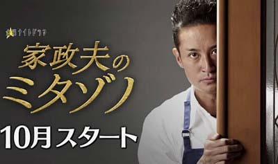 TOKIOの松岡昌宏が主演の『家政夫のミタゾノ』