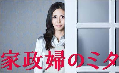 松嶋菜々子が主演の日本テレビドラマ『家政婦のミタ』