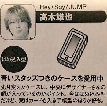 Hey! Say! JUMPの高木雄也が使用しているスマホケースの特徴