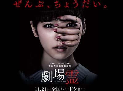 島崎遥香が主演の『劇場霊』
