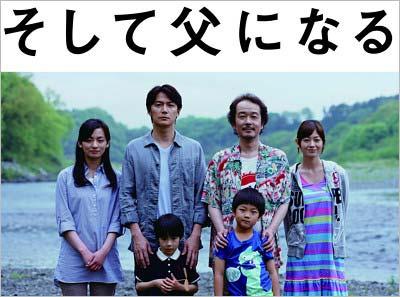 2013年9月公開の『そして父になる』