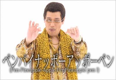 『PPAP(ペンパイナッポーアッポーペン)』